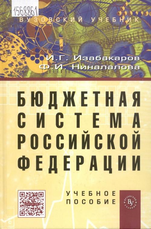 Учебник по русскому языку 3 класс иванов 2 часть читать онлайн учебник
