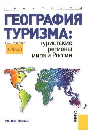 Практическая работа география интернета