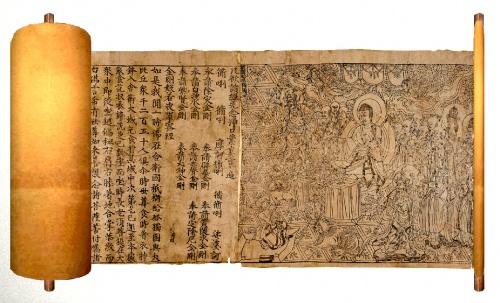 Картинки по запросу 868 - В Китае появилась первая печатная книга «Алмазная сутра».