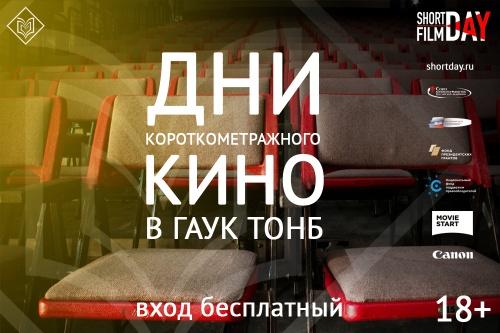 Всероссийская акция «День короткометражного кино-2019»